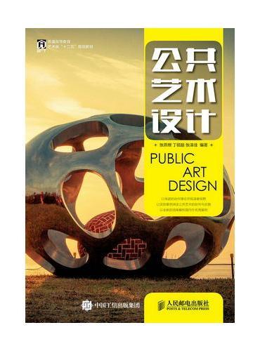 公共艺术设计