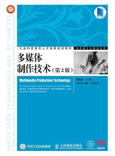 多媒体制作技术(第2版)