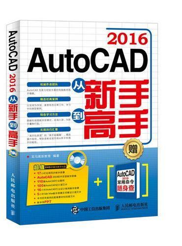 AutoCAD 2016从新手到高手