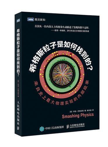希格斯粒子是如何找到的 来自史上最大物理实验的内部故事