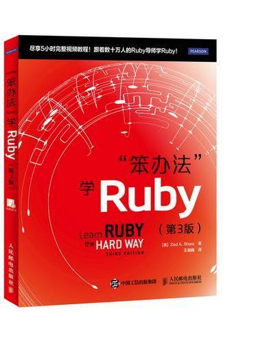 笨办法 学Ruby 第3版