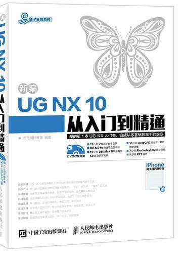新编UG NX 10从入门到精通