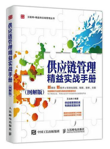 供应链管理精益实战手册 图解版