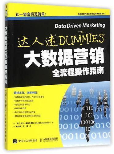 大数据营销全流程操作指南