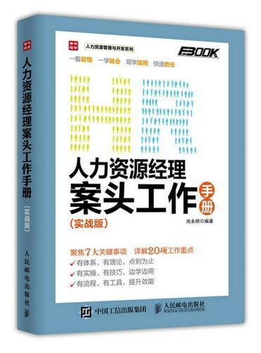 人力资源经理案头工作手册 实战版