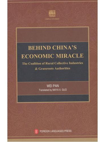 农民与市场—中国基层政权与乡镇企业(英文版)
