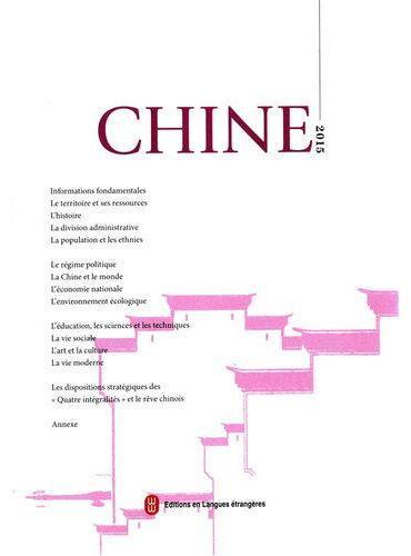 中国(2015,法文版)