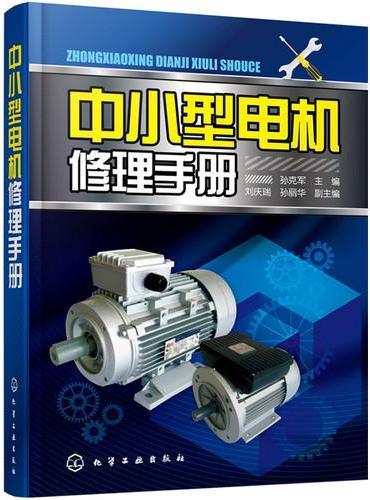 中小型电机修理手册
