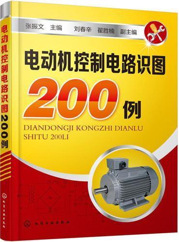 电动机控制电路识图200例