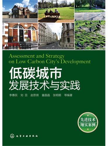 低碳城市发展技术与实践