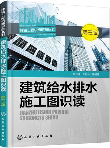 建筑给水排水施工图识读(第三版)
