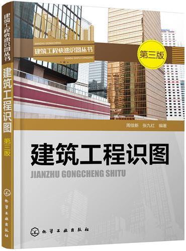 建筑工程识图(第三版)