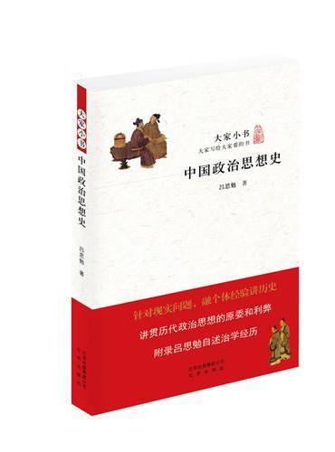 大家小书 中国政治思想史