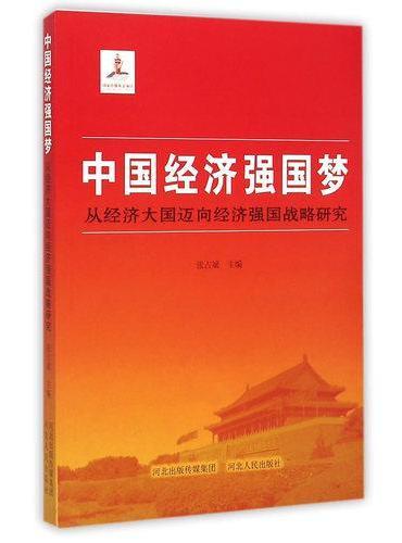 中国经济强国梦——从经济大国迈向经济强国战略研究
