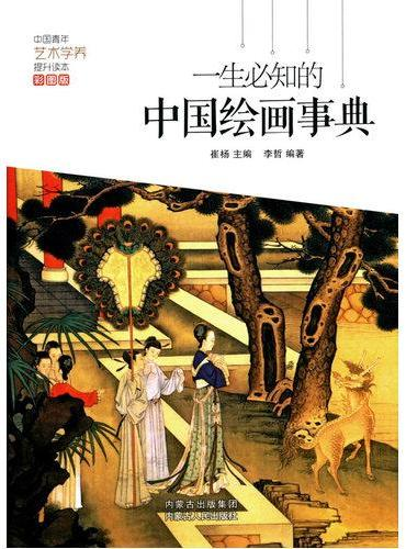 一生必知的中国绘画事典