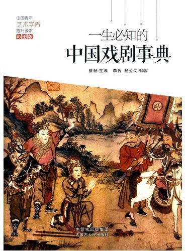 一生必知的中国戏剧事典