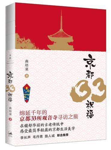 京都33祝福