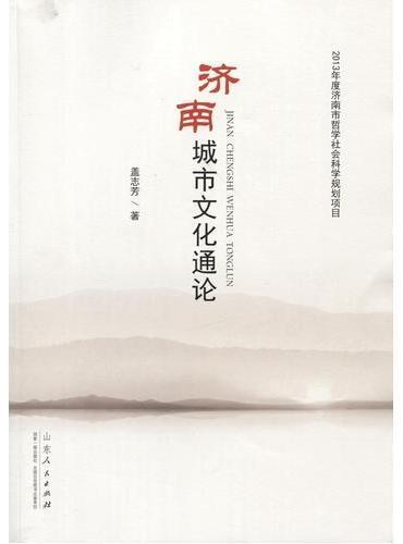 济南城市文化通论