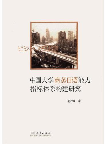 中国大学商务日语能力指标体系构建研究