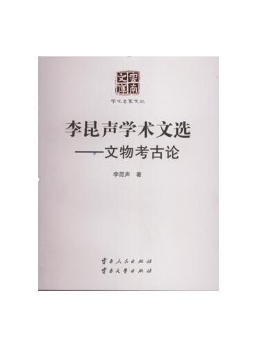 李昆声学术文选——文物考古论