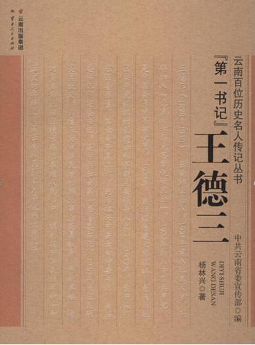 """""""第一书记""""——王德三"""