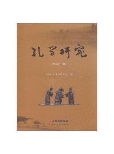 孔学研究(第二十一辑)