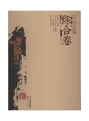 文化玉溪 综合卷