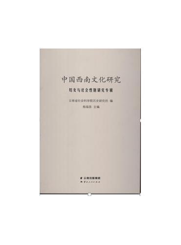 中国西南文化研究 妇女与社会性别研究特辑