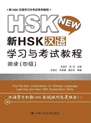 新HSK汉语学习与考试教程 阅读(四级)(新HSK汉语学习与考试系列教程)