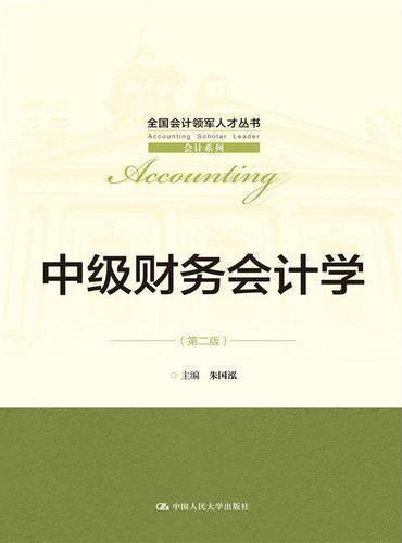 中级财务会计学(第二版)(全国会计领军人才丛书·会计系列)