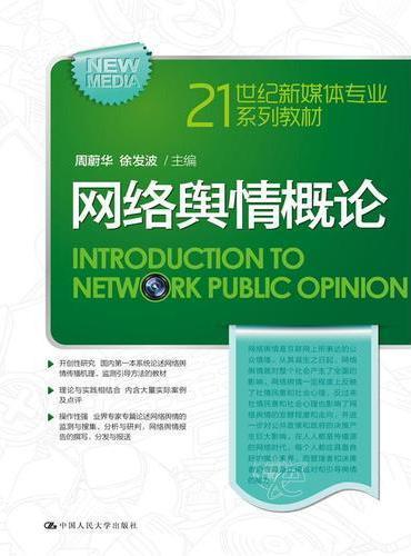 网络舆情概论(21世纪新媒体专业系列教材)