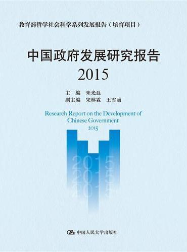 中国政府发展研究报告(2015)(教育部哲学社会科学系列发展报告(培育项目))