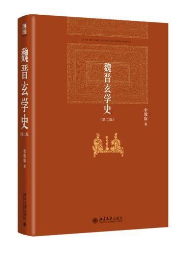 魏晋玄学史(第二版)