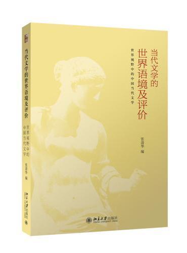 当代文学的世界语境及评价