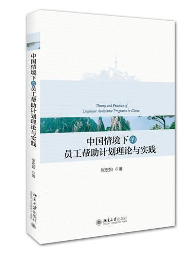 中国情境下的员工帮助计划理论与实践
