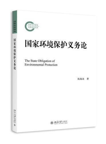 国家环境保护义务论
