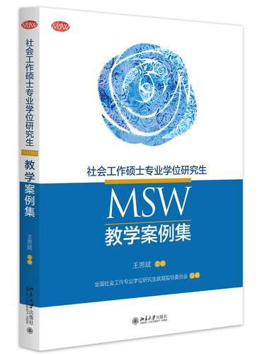 社会工作硕士专业学位研究生(MSW)教学案例集