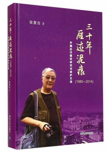三十年雁迹泥痕(1985—2014)——中国近代建筑研究与保护文选