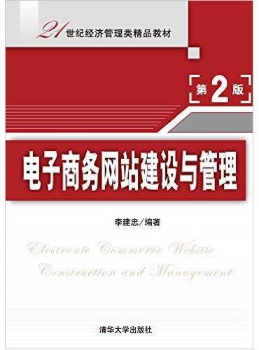 电子商务网站建设与管理(第2版)