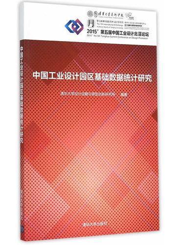 中国工业设计园区基础数据统计研究