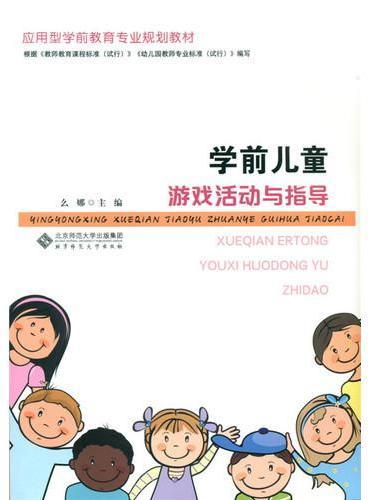 学前儿童游戏活动与指导