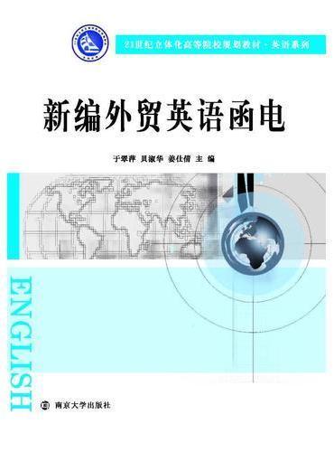 21世纪立体化高等院校规划教材·英语系列/新编外贸英语函电