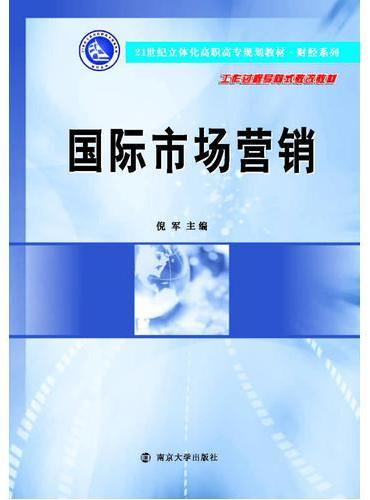 21世纪立体化高职高专规划教材·财经系列/国际市场营销