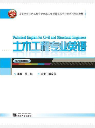 高等学校土木工程专业卓越工程师教育培养计划系列规划教材:土木工程专业英语