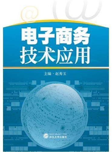 电子商务技术应用