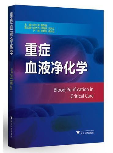 重症血液净化学