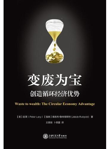 变废为宝:创造循环经济优势