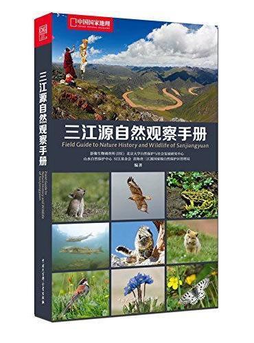 中国国家地理-三江源自然观察手册