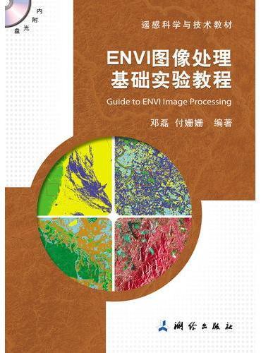 ENVI图像处理基础实验教程