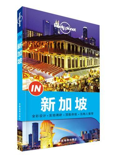 "孤独星球Lonely Planet""IN""系列:新加坡"